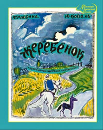 Юковаль сказка про зеленую лошадь худ лказбеков