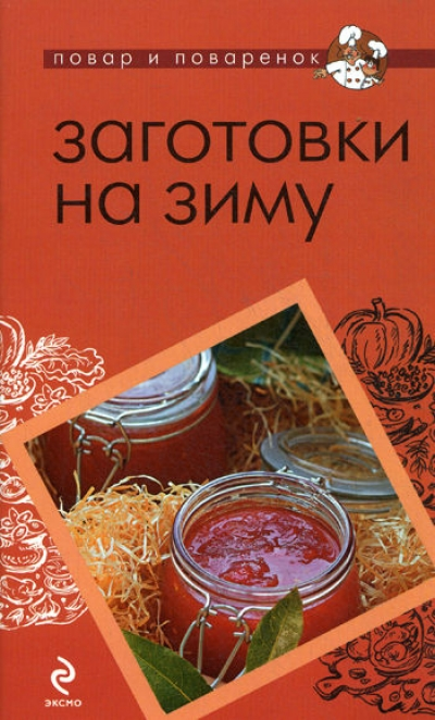 Рецепты заготовок на зиму поваренок