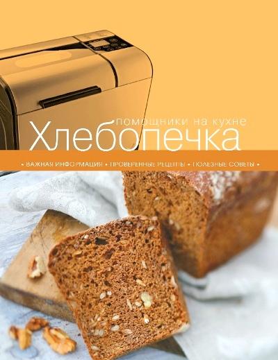 Хлебопечки скачать бесплатно без регистрации