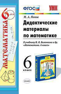 Решебник по математике 6 класс виленкин 2005 гдз.ру 11