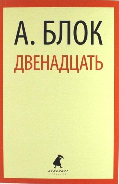 Картинки: анализ поэмы а блока двенадцать (12) литерагуру (картинки) в воронеже