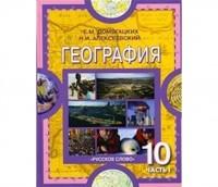 Учебник география введение в географию 5 класс домогацких.