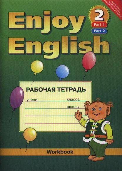 Enjoy English-2 (3-4 кл.)