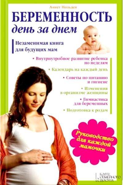 Книги про беременную девушку