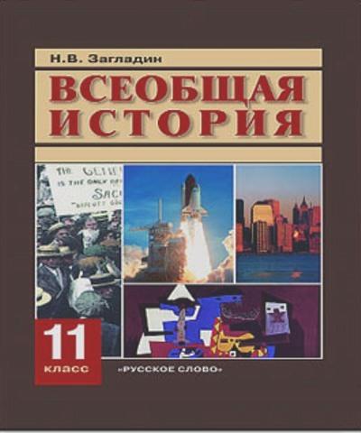 гдз по всемирной истории 10 класс загладин 2006