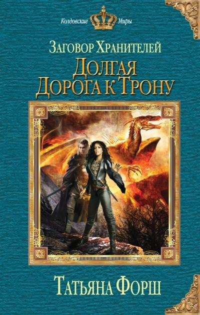 Книга сердце светоча автора татьяна форш читать онлайн бесплатно книги из этой