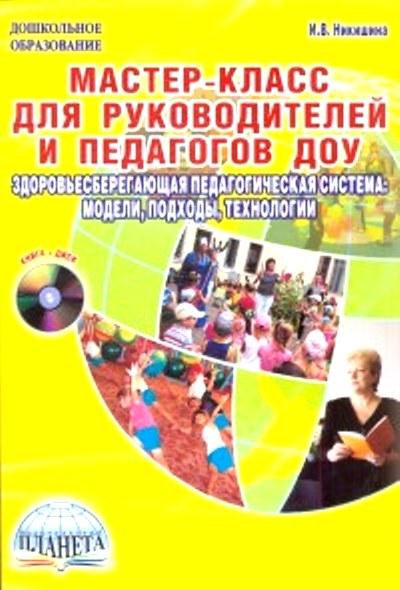 Мастер класс для родителей и детей в доу