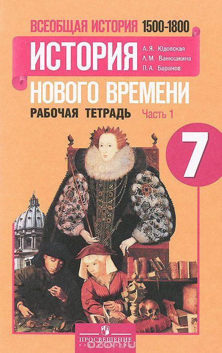 Гдз в тетради по итории россии с древнейших вр