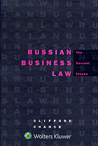 Russian Business Law. The Current Issues