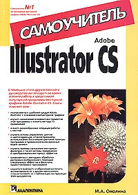 Adobe Illustrator CS. Самоучитель