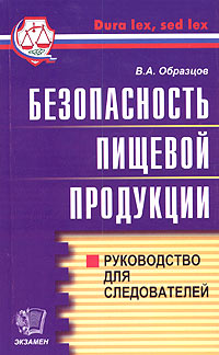 Учебник По Обж 10 11 Хванат