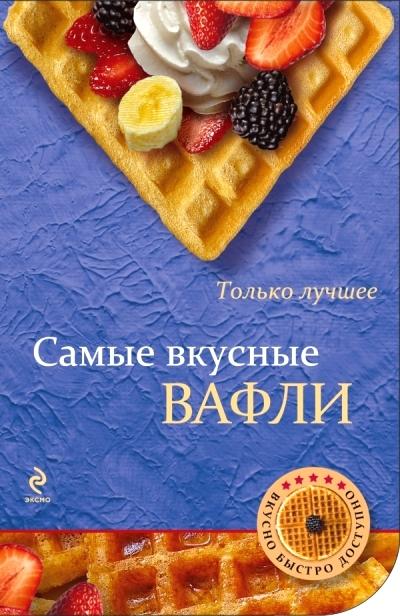 Вкусные вафли рецепты