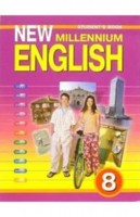 New Millennium English 8 кл.