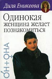 dilya-enikeeva-seksualnaya-zhizn-zhenshini