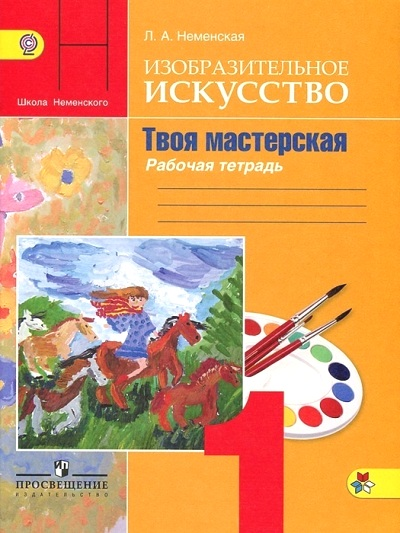 Рабочая программа и календарно-тематическое планирование по курсу по изобразительному искусству 1-4