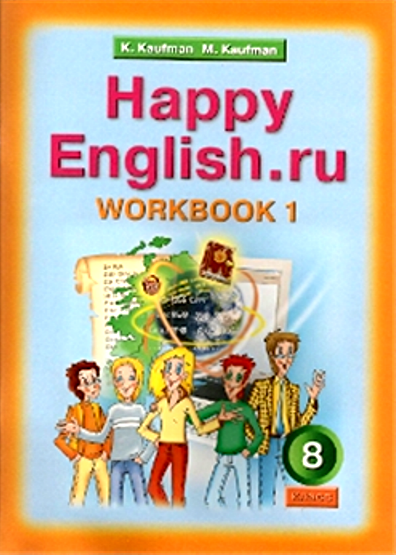 Happy English.ru 8 кл. № 1