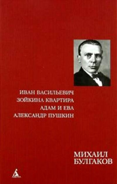 Аннотация к книге иван васильевич меняет профессию