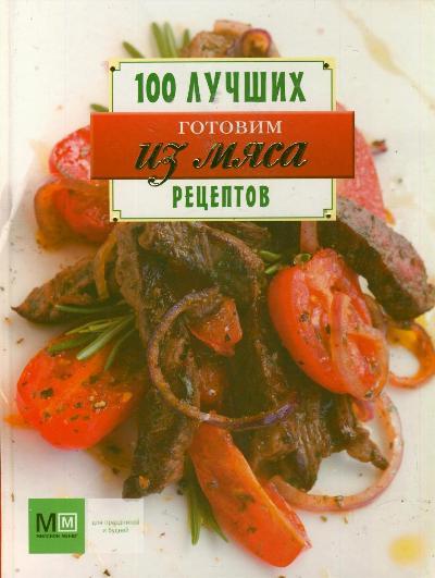 Лучшие блюда мяса рецепты