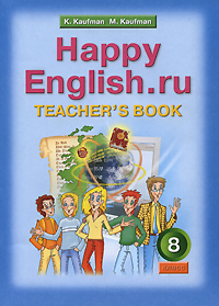 Happy English.ru 8 кл.