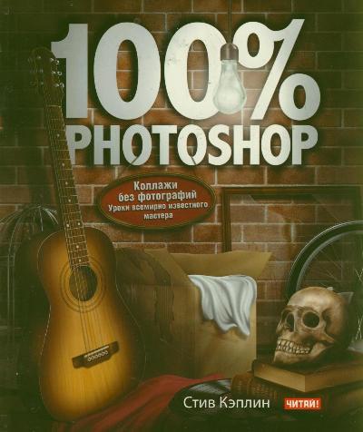 100% Photoshop: уроки всемирно