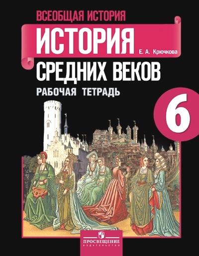 класс всеобшей средних по веков решебник рабочая тетрадь истории 6