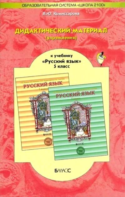 Гдз По Русскому Языку 5 Баласс