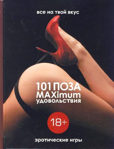 Iгри книго секс