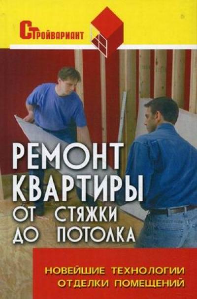 Книги ремонт квартиры