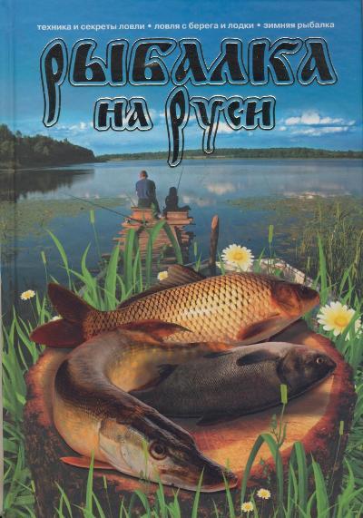 обложка рыбалка