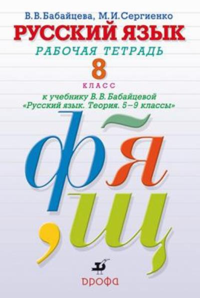 решебник по русскому бабайцева