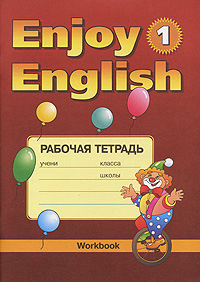Enjoy English-1 (2-3 кл.)
