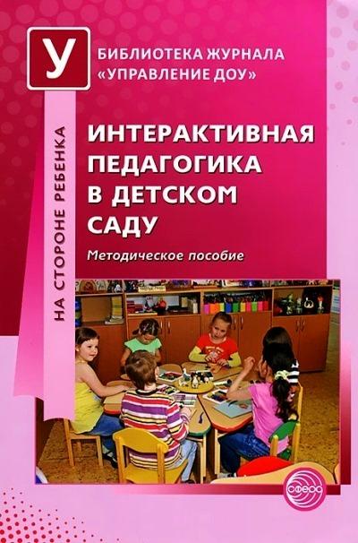 Методические пособия в детском саду