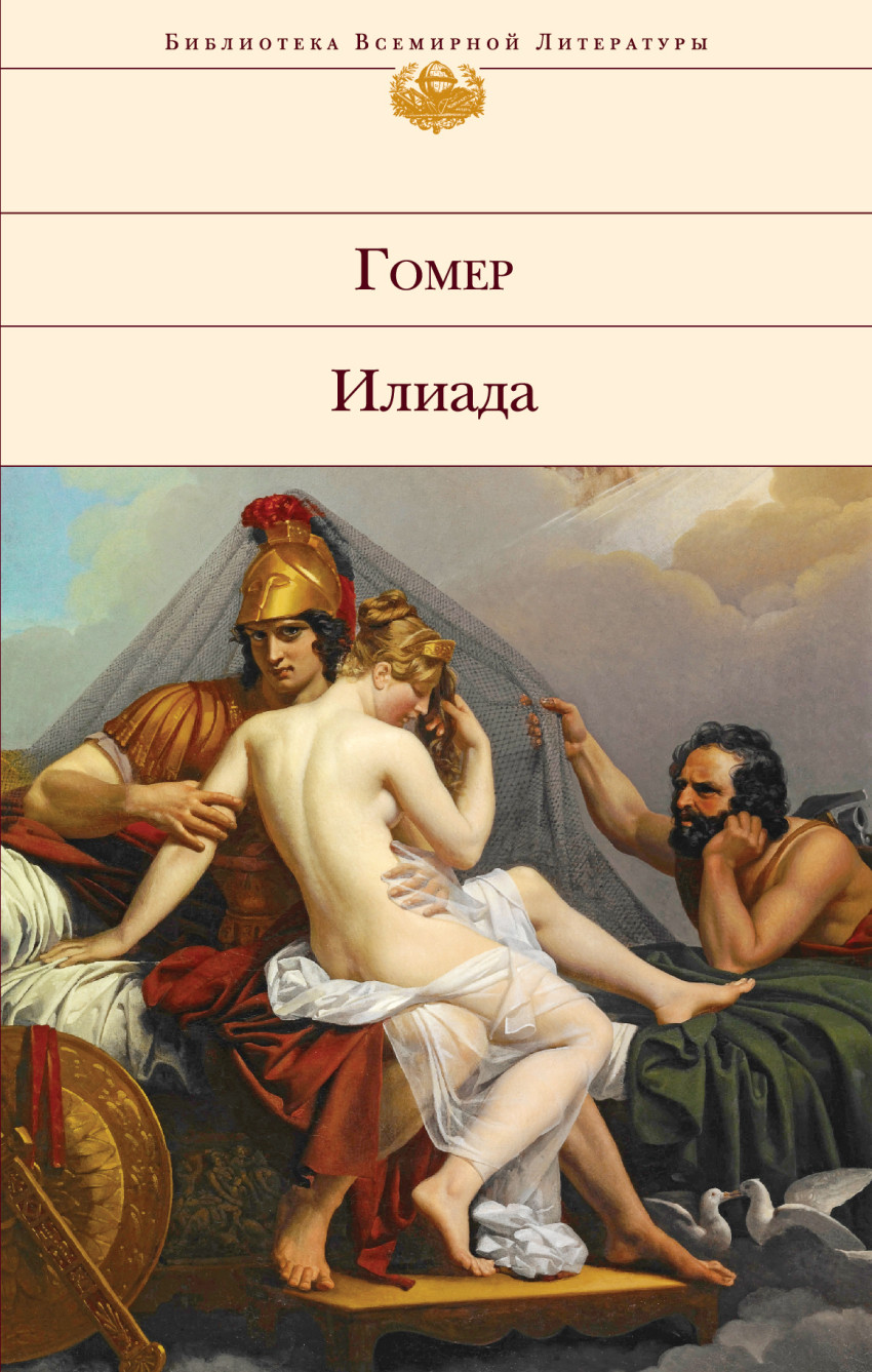 erotic love in the iliad The illiadthe iliad, its characters and the code of honor within the ancient text of the iliad, heroes define and mold their character through decisions based on.
