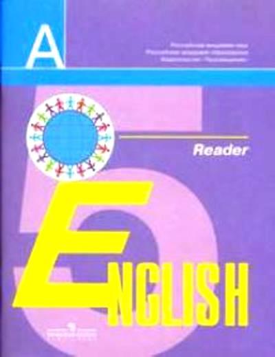Учебник по английскому языку 8 класс картинки 10